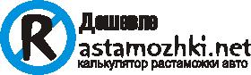 | Дешевше Rastamozhki.net