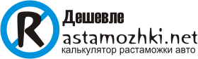 Дешевле Rastamozhki.net